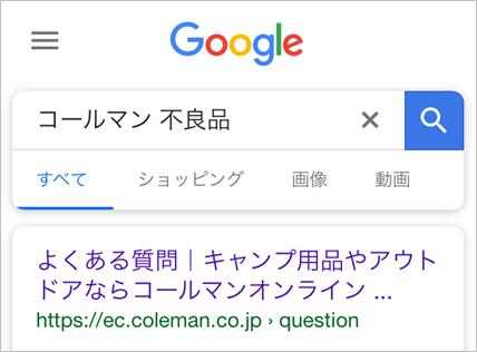 コールマン不良品検索結果
