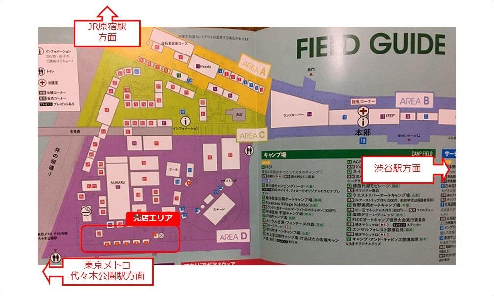 アウトドアデイジャパン会場地図