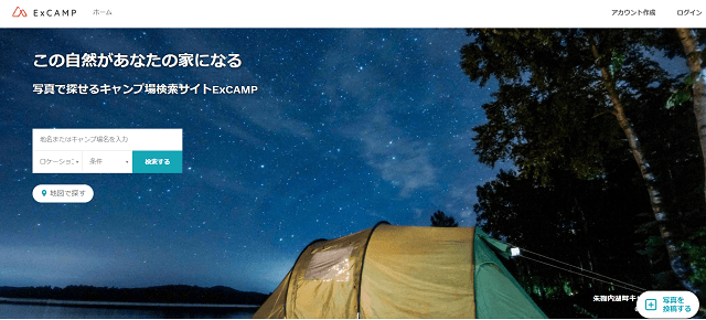 ExCAMPのサイトファーストビュー