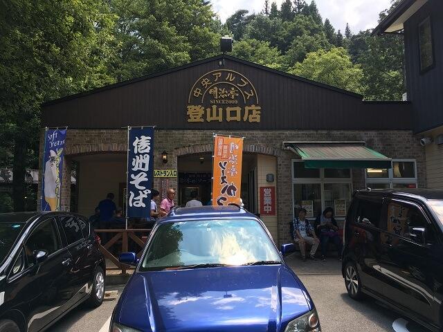 登山口店の外観