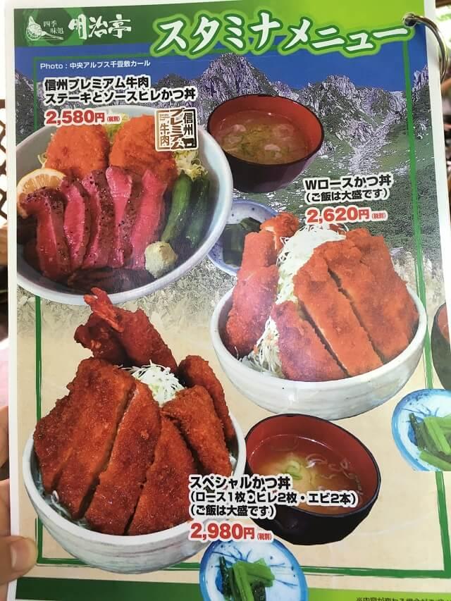 かつ丼メニュー