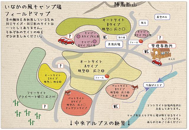 いなかの風キャンプ場マップ
