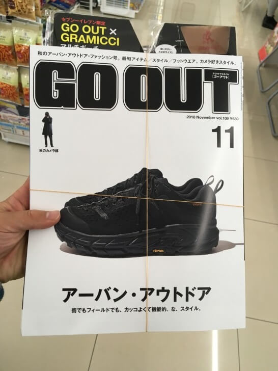 GO OUT 2018年11月号
