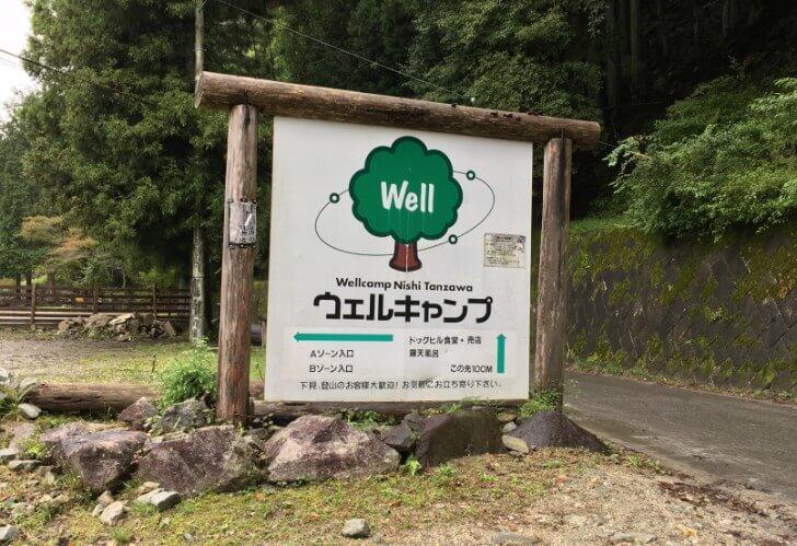 ウェルキャンプ西丹沢
