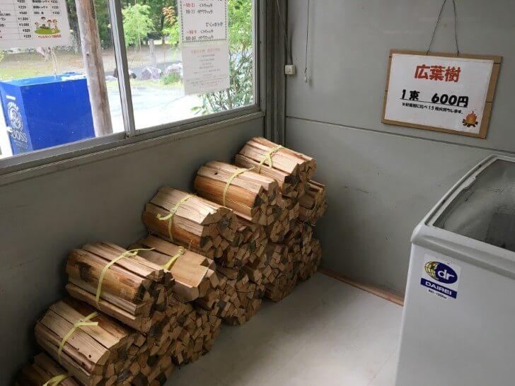 ウェルキャンプ西丹沢の薪
