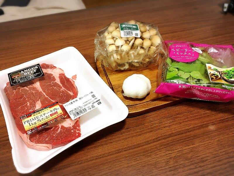 西友のアンガス牛とその他食材