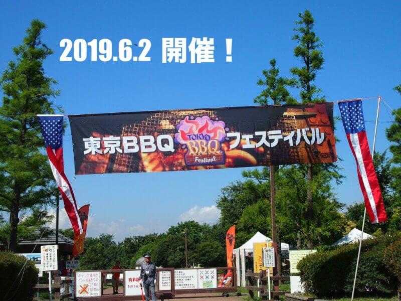 東京BBQフェスティバル