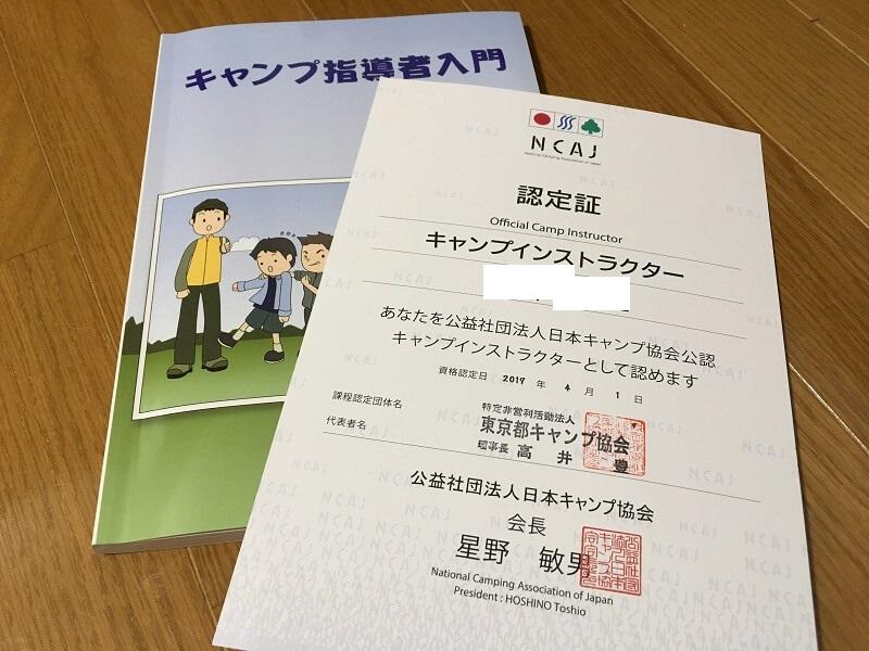 キャンプインストラクター資格認定表と教科書