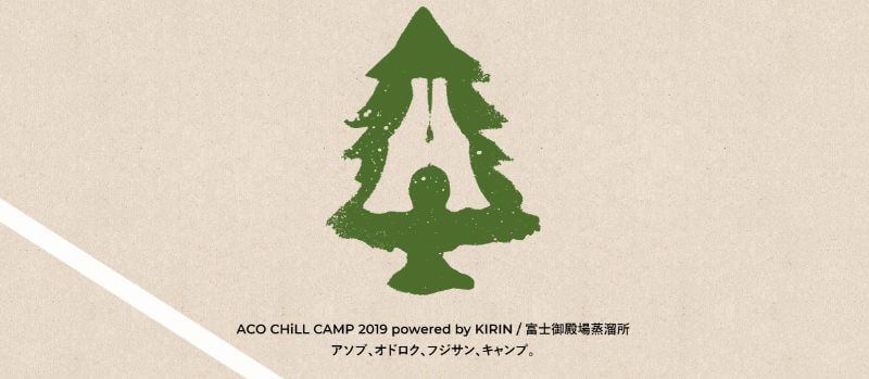 ACO CHILL CAMP 2019