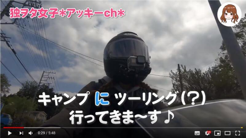 アッキーさんYouTube動画 バイクツーリング