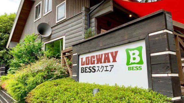 BESSの家の入口