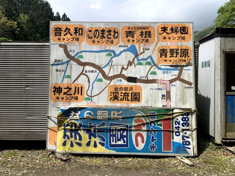 このまさわのキャンプ場マップ