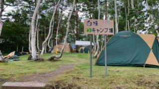 ホテルサンバード 白樺キャンプ場
