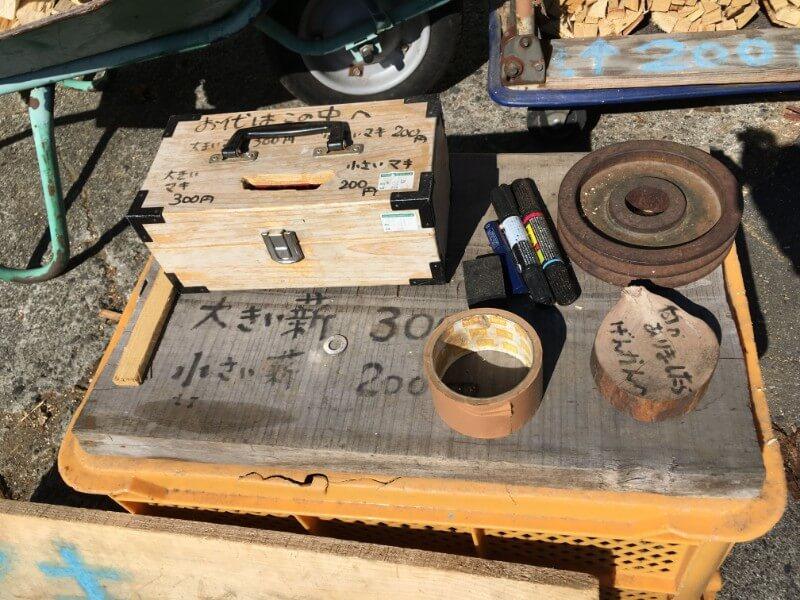 渡辺木材の支払いコーナー