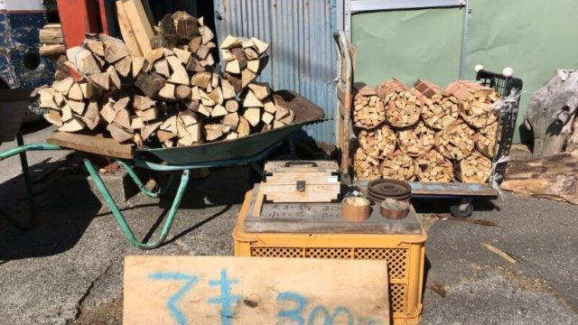渡辺木材の薪
