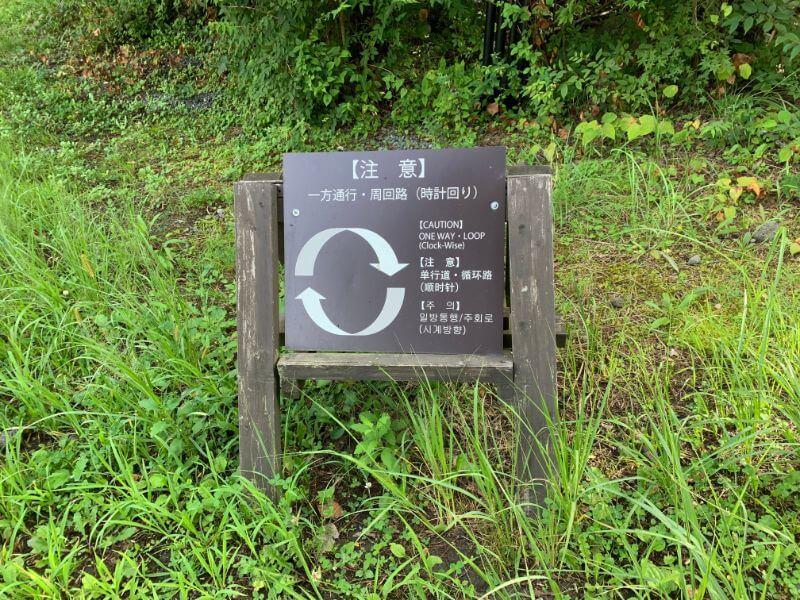PICA富士西湖の場内案内標識