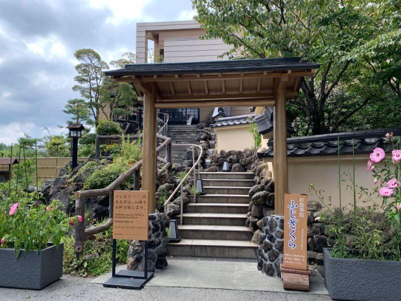 富士眺望の湯 ゆらりの外観